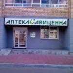 Вывеска_Авиценна