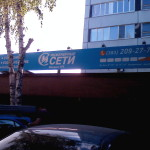 Баннер  по ул. Выставочная