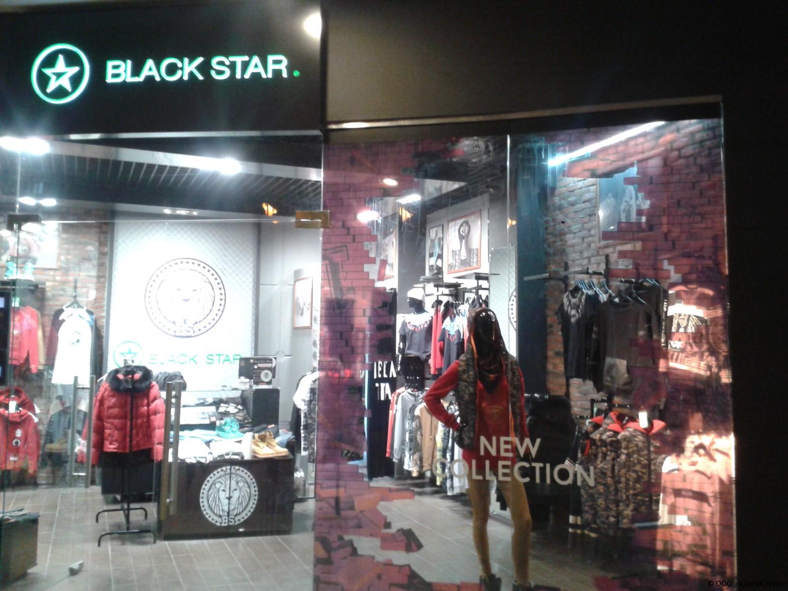 оформление витрины Black Star