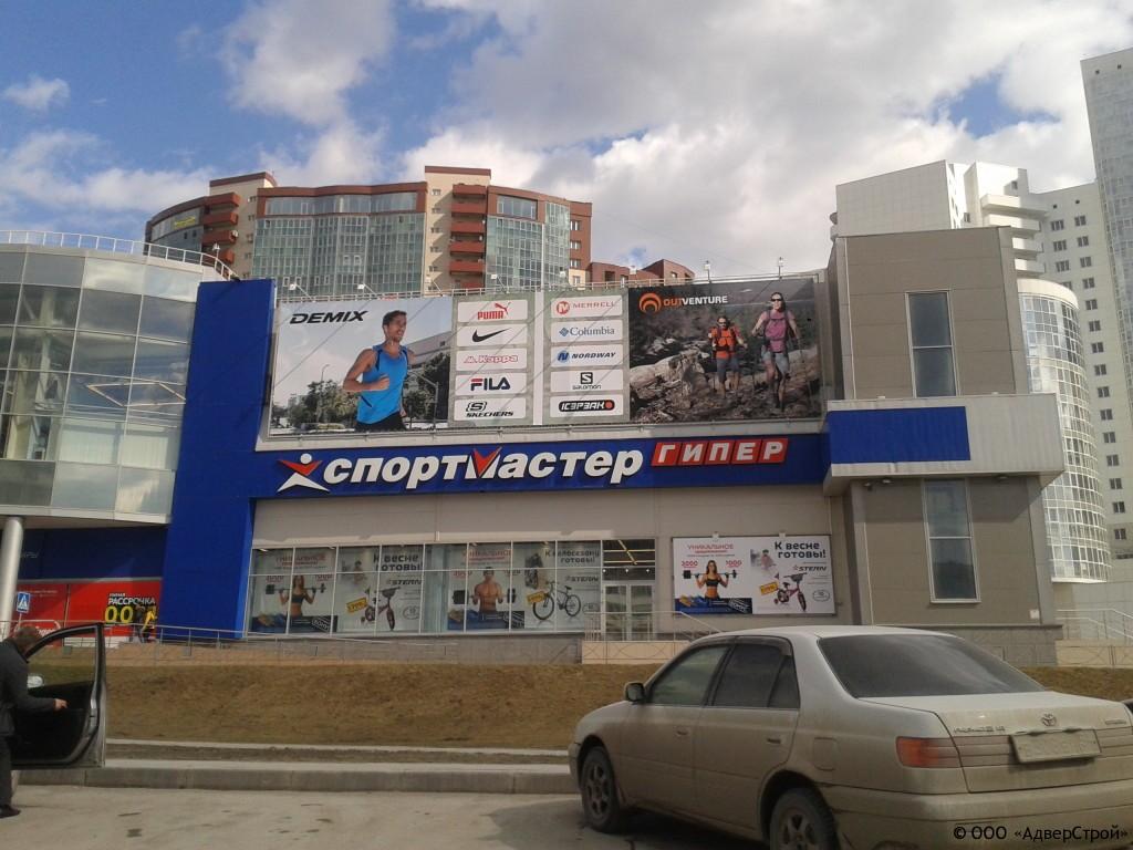 "монтаж баннера для магазина ""Спортмастер"""