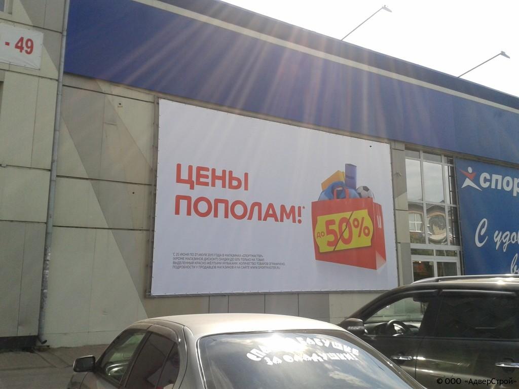 монтаж баннера в Кемерово