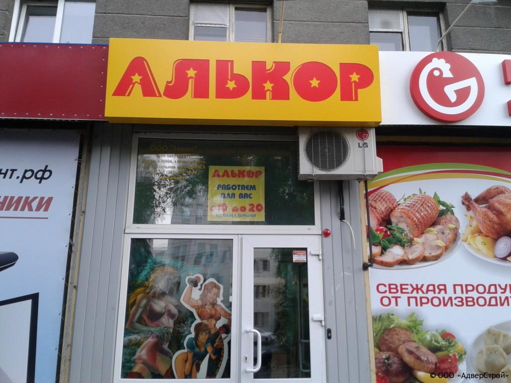 """Световая вывеска для магазина """"Алькор"""""""