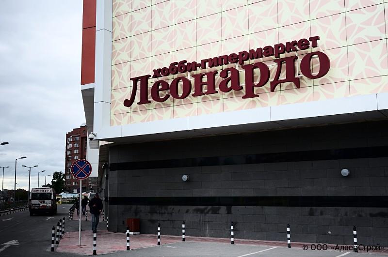 Вывеска на фасаде ТЦ Аура