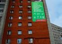 Баннер на фасаде здания по адресу улица Линейная 29/1