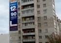 Баннер на фасаде здания по адресу улица Станиславского, 36