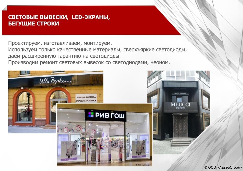изготавливаем вывески в Новосибирске